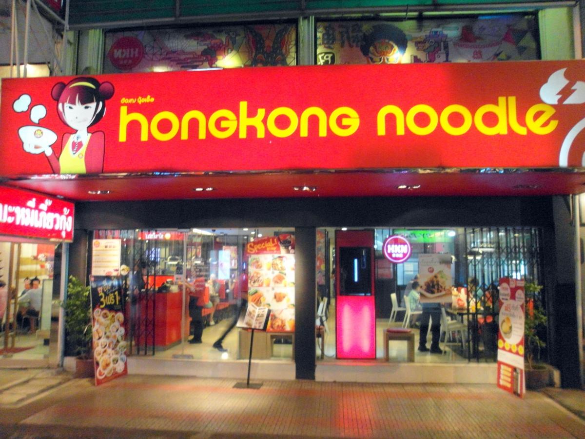 Bangkok Foodie: Hong Kong Noodles, Siam Square
