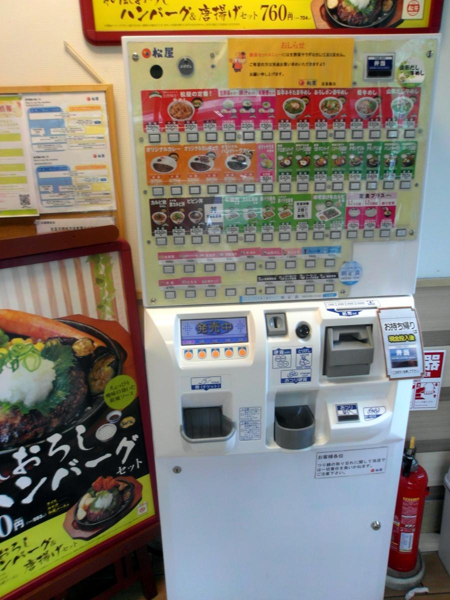 Kyoto Foodie: Matsuya, the Japanese chain restaurant